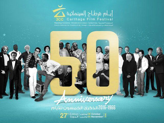 مشاركة فلسطينية فاعلة بمهرجان قرطاج السينمائي