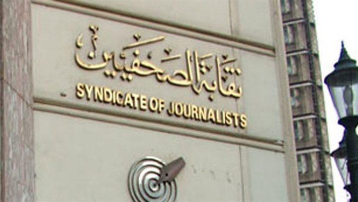 نقيب الصحفيين: النقابة البيت الجامع للصحفيين كافة