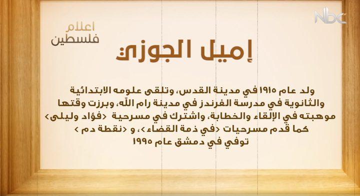 من أعلام فلسطين... إميل الجوزي