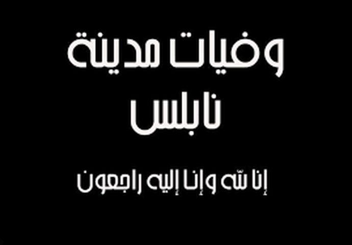وفيات مدينة نابلس اليوم الاحد