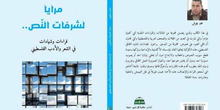 صدور كتاب ( مرايا لشرفات النص ) للشاعر والناقد الفلسطيني محمد علوش