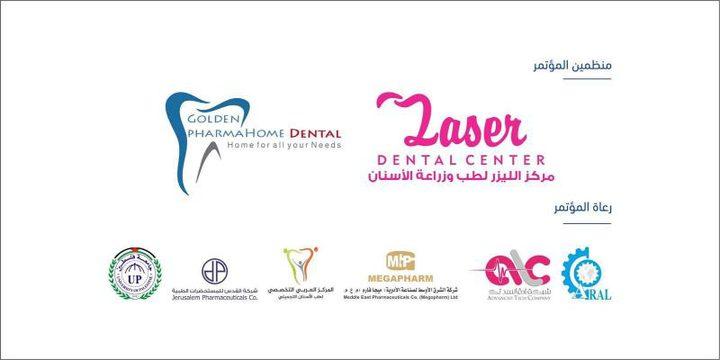 انطلاق فعاليات مؤتمر طب الأسنان الأول في غزة الأربعاء القادم