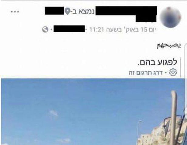 """""""فيسبوك"""" يعتذر من شاب فلسطيني اعتقل بسبب خطأ في الترجمه"""