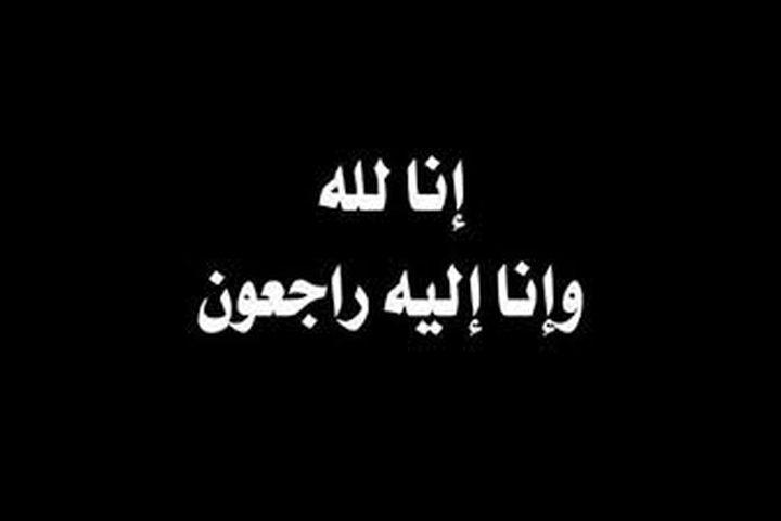 وفيات مدينة نابلس اليوم الثلاثاء