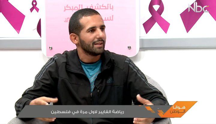 رياضة الفايبر لاول مرة في فلسطين (فيديو)