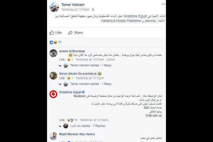 """شاب يطالب فودافون مصر بالتدخل بين """"جوال ووطنية"""" والشركة ترد"""
