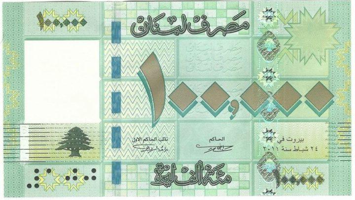 لبنان: احتياطاتنا كافية للحفاظ على الليرة اللبنانية مستقرة أمام الدولار