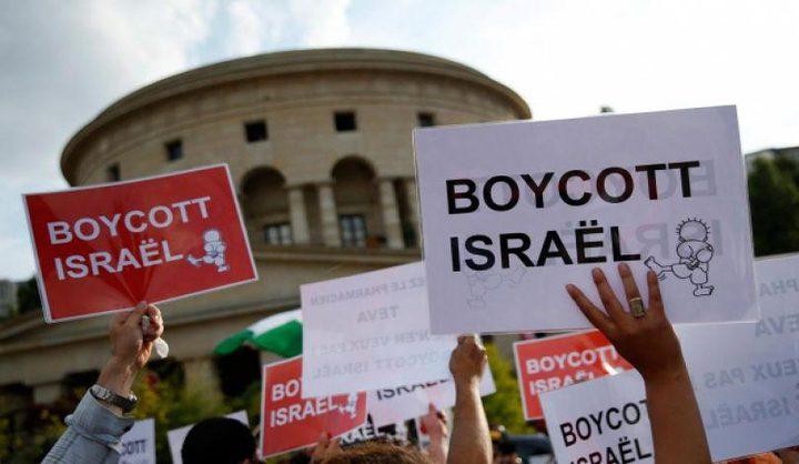مؤتمر مقاطعة اسرائيل يحظر شركتين دوليتين