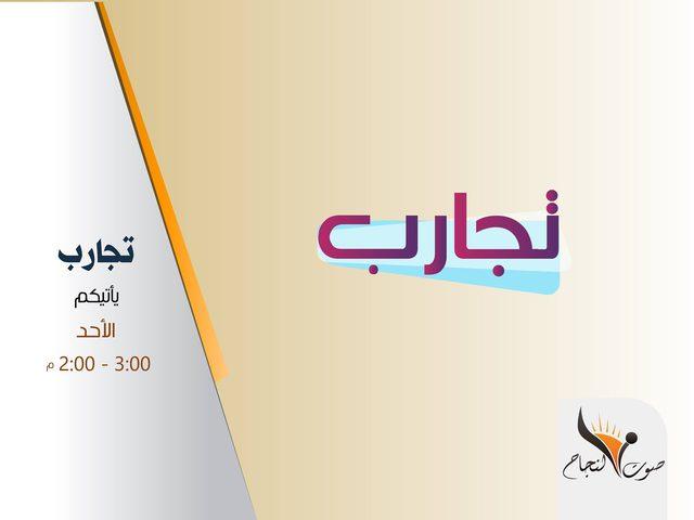 برنامج تجارب الحلقة السادسة من اعداد وتقديم د . طارق الحاج