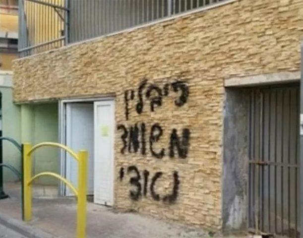 شعارات ضد الرئيس الاسرائيلي على جدار مدرسة