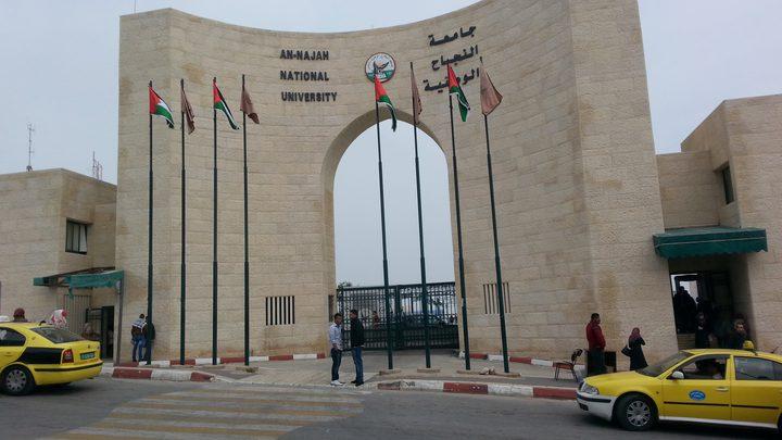 النجاح تتقدّم 16 مركزاً وتحتل المرتبة 45 عربياً في تصنيف الجامعات QS