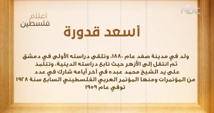من أعلام فلسطين: أسعد قدورة