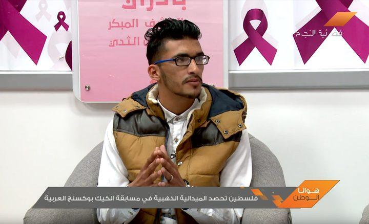 """الميدالية الذهبية لفلسطين في """"الكيك بوكسينج"""" (فيديو)"""