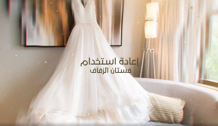 إعادة استخدام فساتين الزواج (فيديو)