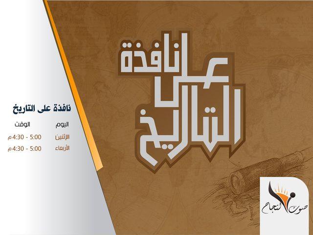 نافذه على التاريخ الحلقة 26 احتجاز المرضى في زمن الدولة العثمانية 11 - 9-2017