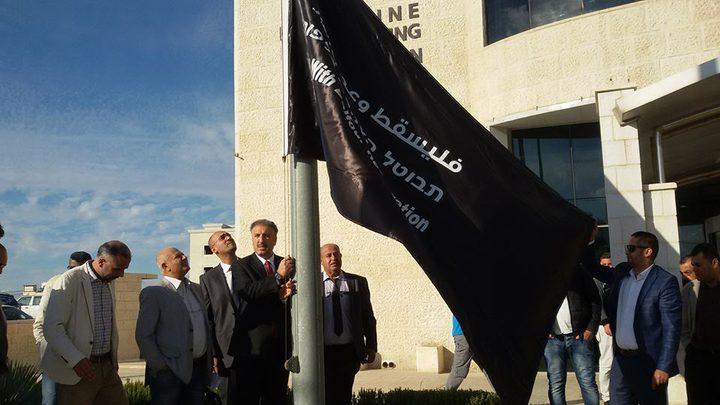 لحلول وعد بلفور...رفع الرايات السوداء على مبنى التلفزيون الفلسطيني