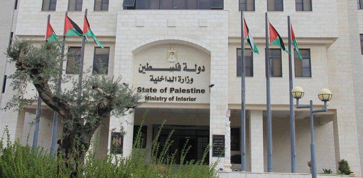 الداخلية: مذكرة توقيف لأشخاص متهمين بالتحريض والاعتداء على الممتلكات في نابلس