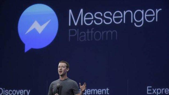 """ميزة """"فيسبوك"""" الجديدة"""