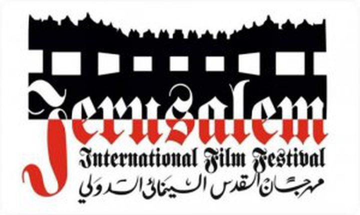 مصر تشارك في الدورة الثانية لمهرجان القدس السينمائي الدولي