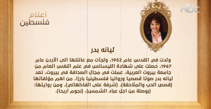 من أعلام فلسطين: ليانه بدر
