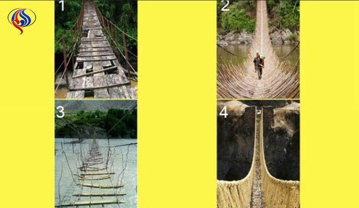 ما هو الجسر الأخطر؟... الاجابة تحدد شخصيتك