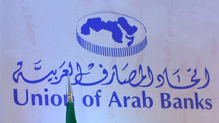 اتحاد المصارف العربية يعقد مؤتمره السنوي