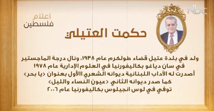 من أعلام فلسطين: حكمت العتيلي