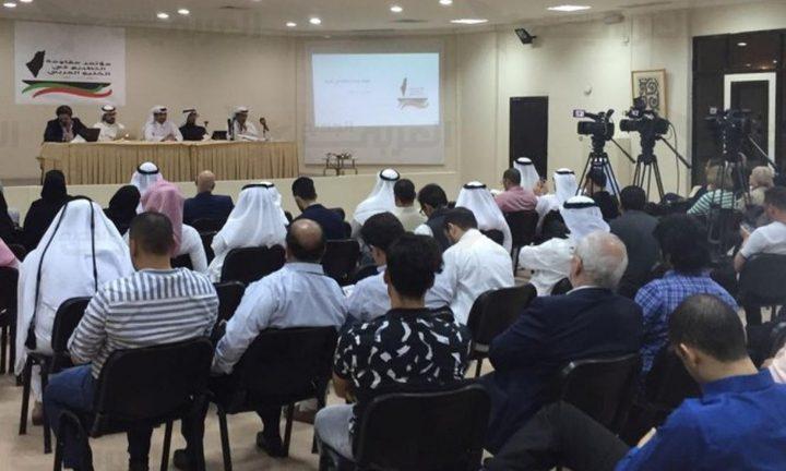 مؤتمر في الكويت يدعو لمقاومة التطبيع مع إسرائيل