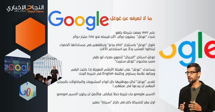 ما لا تعرفه عن غوغل