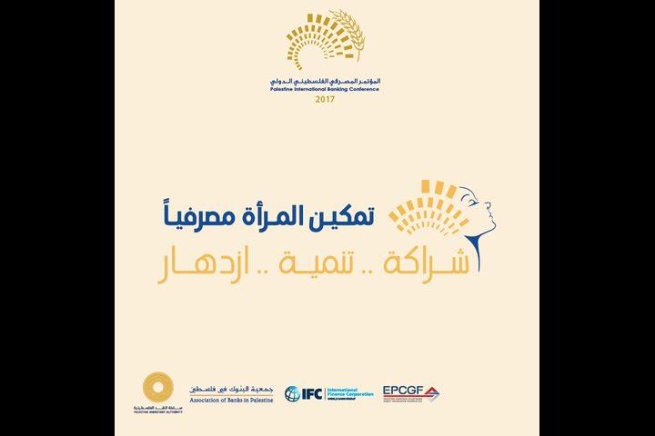 انطلاق فعاليات المؤتمر المصرفي الفلسطيني الدولي 2017 غداً في أريحا