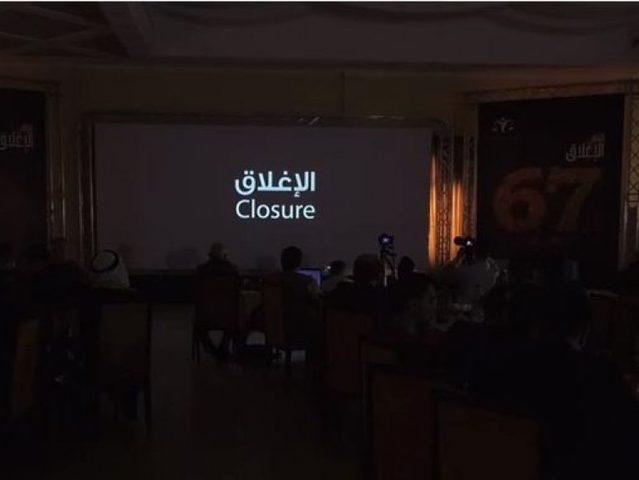 """فيلم """"الإغلاق"""" يسلط الضوء على انتهاكات الاحتلال"""