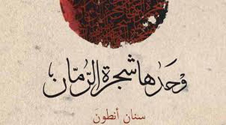 """""""وحدها شجرة الرمان""""، تنال جائزة الأدب العربي"""