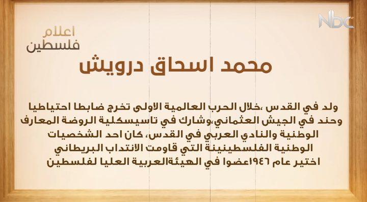 من أعلام فلسطين: محمد إسحاق درويش