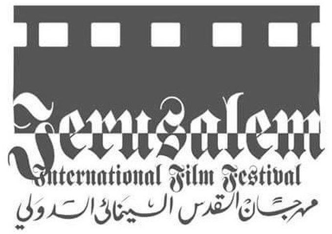 27 فيلما في المسابقة الرسمية لمهرجان القدس السينمائي الدولي