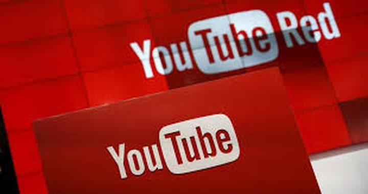 تحسينات جديدة من يوتيوب لحماية الأطفال