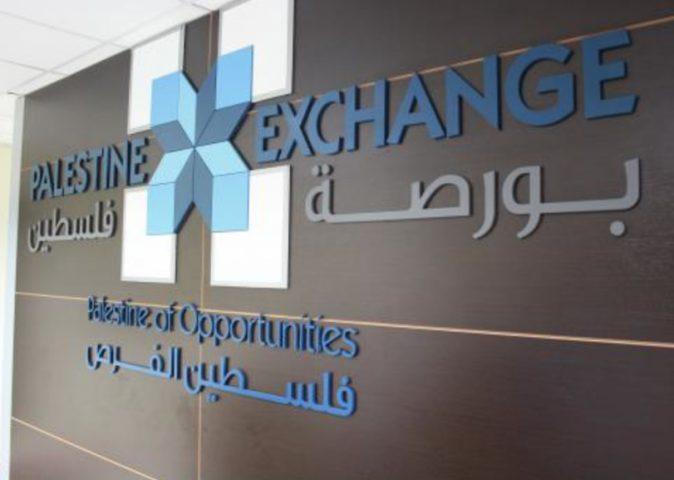 """""""البورصة"""" توصيبطرح أدوات مالية جديدة للتداول في السوق المالي الفلسطيني"""