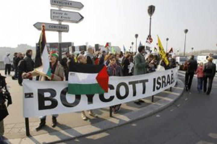 عقوبة السجن 7سنوات للناشطين في حركات مقاطعة إسرائيل