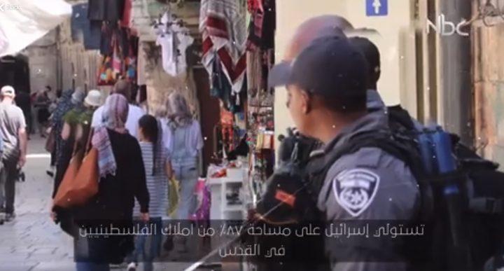 القدس تحت التهويد (فيديو)