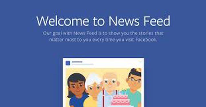 الآن... تحكم فيما تريد أن تراه على أخر أخبار فيسبوك