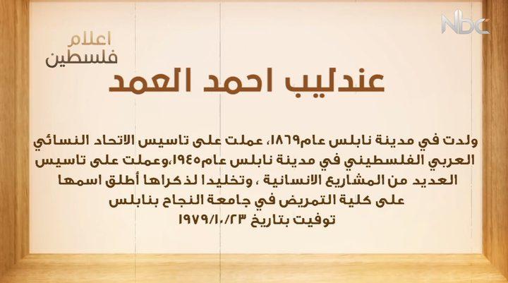 من أعلام فلسطين: عندليب أحمد العمد
