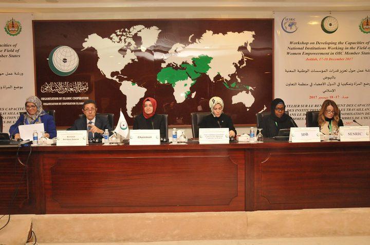 منظمة التعاون الإسلامي تبحث تعزيز مؤسسات النهوض بالمرأة