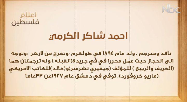 من أعلام فلسطين: أحمد شاكر الكرمي