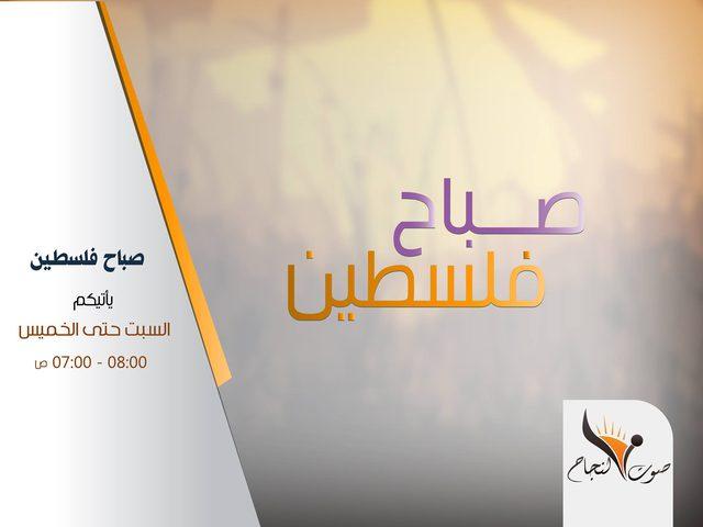 صباح فلسطين - برنامج اخباري