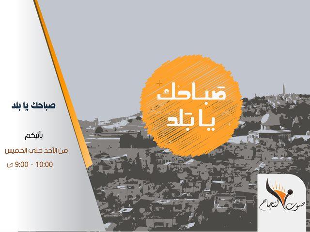 صباحك يابلد 19_12_2017