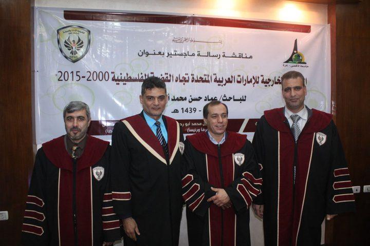 دراسة علمية توضح دور الامارات في دعم القضية الفلسطينية