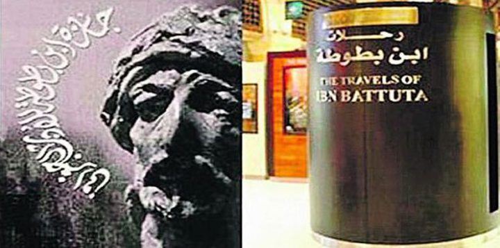 استحواذ مغربي على (جائزة ابن بطوطة لأدب الرحلة)
