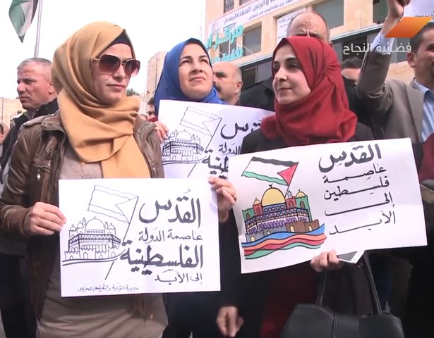 وقفة غضب في مدينة الخليل رفضا للقرار الأمريكي (فيديو)