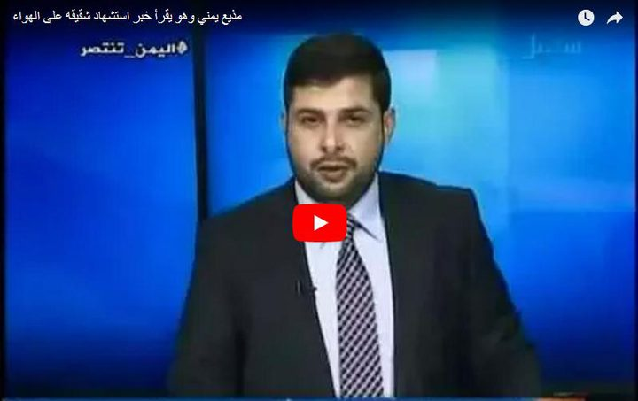 بالفيديو: مذيع يقرأ خبر مقتل شقيقه على الهواء مباشرة