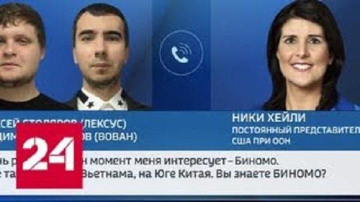 بالفيديو: هايلي تقع في فخ روسي بــ تسجيل صوتي
