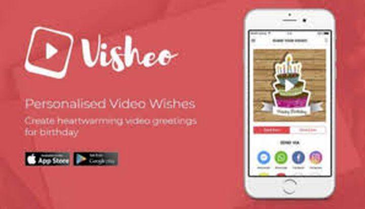 آيفون :تطبيق لإنشاء بطاقات تهنئة بالفيديو